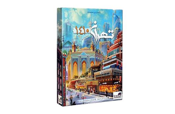 بازی فکری تهران 1410