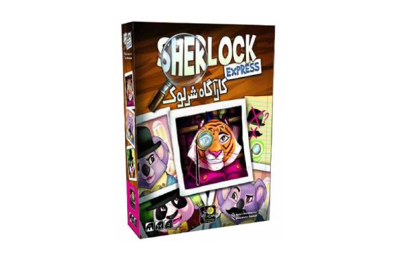 بازی فکری کاراگاه شرلوک برگردان ایرانی Sherlock Express