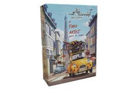 بازی فکری آرتیست قلابی به پاریس میرود A FAKE ARTIST GOES TO NEW YORK